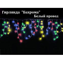 Гирлянда Бахрома 30-60 см 160 LED Цветная Белый провод 3,0 метра