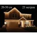 Гирлянда уличная Желтая бахрома 25 метров для фасада дома нитки 20-35-50 см 1000 LED Белый кабель