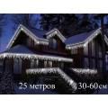 Гирлянда уличная для фасада дома Светодиодная белая бахрома 30-45-60 см 25 метров