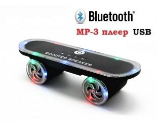 Колонка Scooter Speaker BT-03L LED с Bluetooth