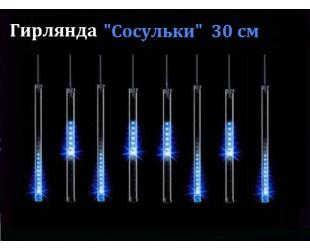 Светодиодная гирлянда Синяя тающая сосулька 30 см 8 штук Синие огни