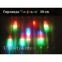 Гирлянда Тающие светодиодные сосульки 8 штук 30 см Цветные огни