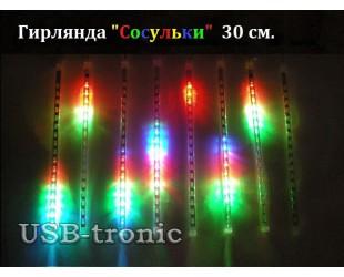 """Светодиодная новогодняя гирлянда """"Тающие сосульки 30 см""""  Цветные огни"""