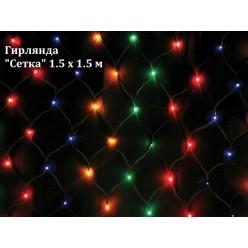 """Новогодняя гирлянда """"Сетка"""" на окно 1,5 х 1,5 цветная"""