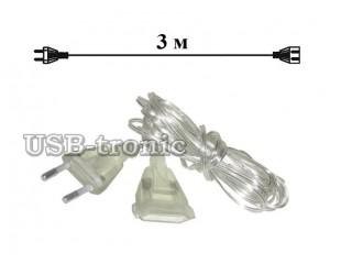 Прозрачный удлинитель с розеткой и вилкой для подключения домашней гирлянды 3 метра