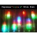 Гирлянда Тающие светодиодные сосульки 50 см Цветные огни 8 штук