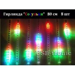 Гирлянда Тающие светодиодные сосульки 80 см Цветные огни 8 шт