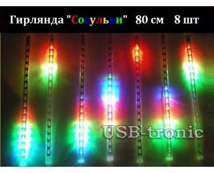 """Светодиодная гирлянда """"Тающие сосульки"""" 80 см Цветные огни Multi Color 8 шт"""