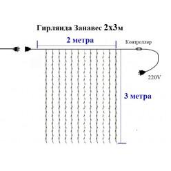 Гирлянда Занавес Белая штора 2 на 3 метра с мерцанием Прозрачные нитки 14 шт