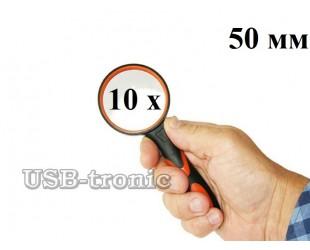Круглая лупа Magnifying 50 мм c 10 кратным увеличением