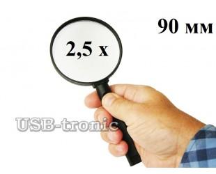 Круглая лупа Magnifier линза 90 мм увеличение 2,5x Недорого цена 149 рублей