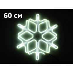 Световая фигура Белая светодиодная снежинка 60 см