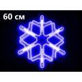 Светодиодная фигура Синяя снежинка 60 см