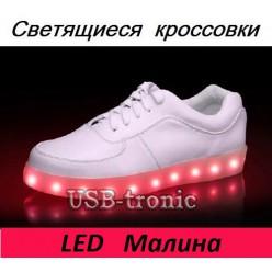 Ярко светящиеся кроссовки с подсветкой Малина 34 и 35 размеры